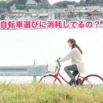 まだ自転車選びに消耗してるの?Cymaで選べばぴったりのあるよ!