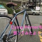 Cyma Primerというクロスバイクを買ってみたよ!