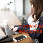 Docomo Wi-Fiをノートパソコンで使う方法!2台同時に接続しなければ追加料金なしで使えるよ!