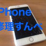 iPhoneを即修理したければ、iLabFactoryがおススメ!AppleCare+とも比較してみたよ!