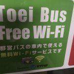 都営バスFree Wi-Fiを使ってバス移動が快適空間になるよ!