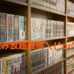 Kindle unlimited 対象オススメコミックまとめ!