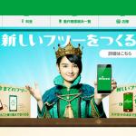 大手キャリアと格安SIM(mineo)の違いを東海道新幹線を使って語ってみる!